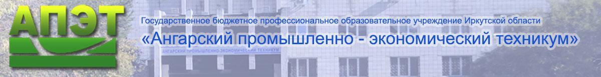 """""""Ангарский промышленно-экономический техникум"""""""